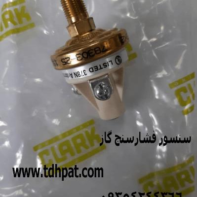 سنسور فشارسنج گاز / قطعات لیفتراک