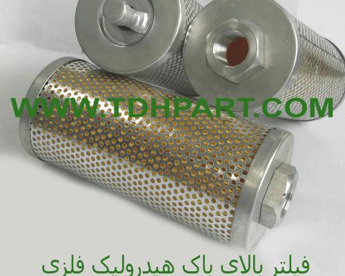 فیلتر بالای باک هیدرولیک cs/ قطعات لیفتراک